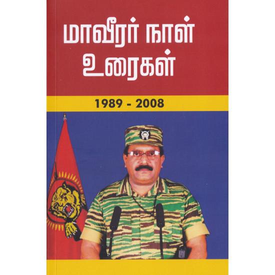 மாவீரர் நாள் உரைகள்  (1989 - 2008)