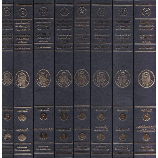 பெரியார் ஈ.வெ.ரா.சிந்தனைகள் (20 தொகுதிகள்)