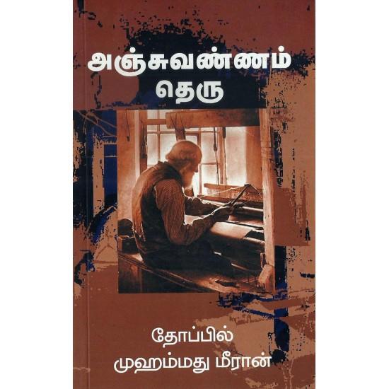 அஞ்சுவண்ணம் தெரு