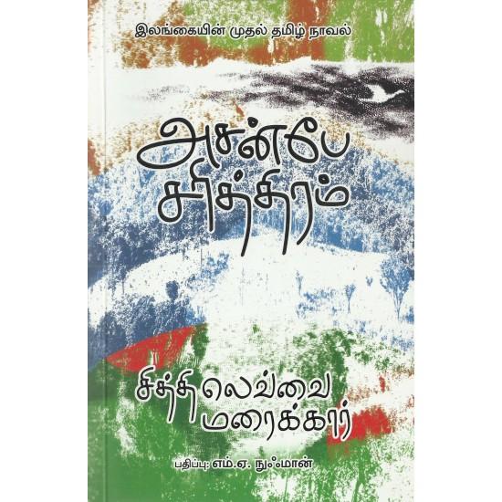 அசன்பே சரித்திரம்
