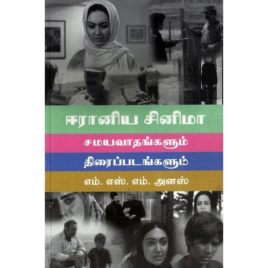 ஈரானிய சினிமா: சமயவாதங்களும் திரைப்படங்களும்