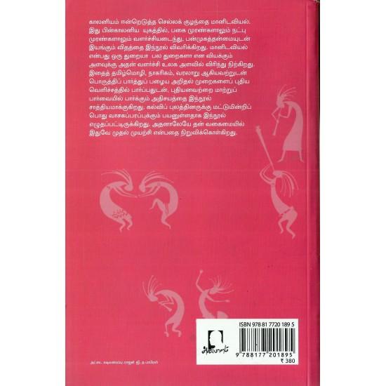 மானிடவியல் கோட்பாடுகள் (இரண்டாம் பதிப்பு)