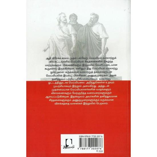 மெய்யியல்: கிரேக்கம் முதல் தற்காலம் வரை