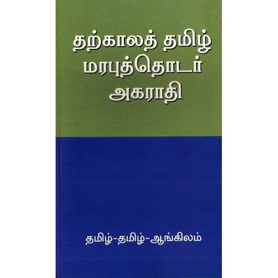 தற்கால மரபுத்தொடர் அகராதி