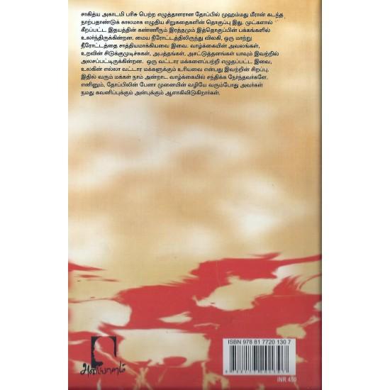 வேர்களின் பேச்சு  (முதல் 75 கதைகள்)