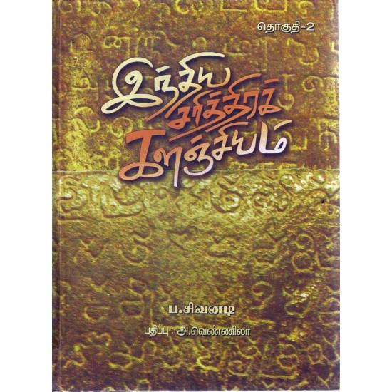 இந்திய சரித்திரக் களஞ்சியம் (எட்டு தொகுதிகள்)