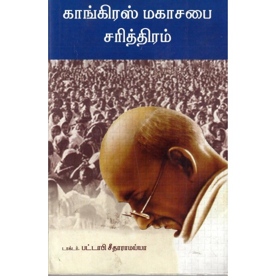 காங்கிரஸ் மகாசபை சரித்திரம்