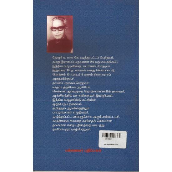 அம்பேத்கரின் வாழ்க்கை வரலாறும் தாழ்த்தப்பட்ட பிரச்சனையும்