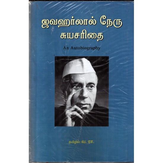 ஜவஹர்லால் நேரு சுயசரிதை