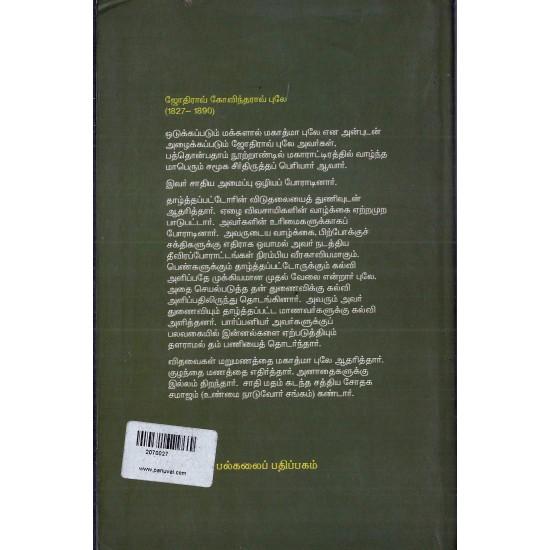 மகாத்மா புலே- தேர்ந்தெடுக்கப்பட்ட படைப்புகள்