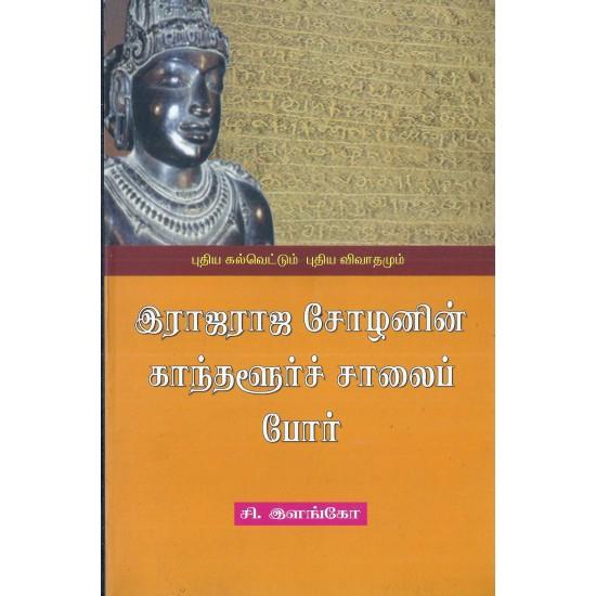 இராஜராஜ சோழனின் காந்தளூர்ச் சாலைப் போர்