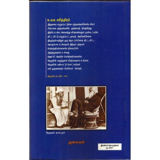 உலக சரித்திரம்(பாகம்1,2) (GLIMPSES OF WORLD HISTORY)