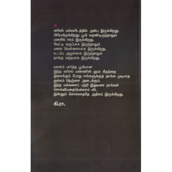 கரிசல் கதைகள் - கி.ரா