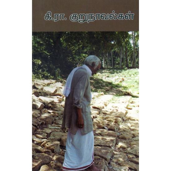 கி.ரா.குறுநாவல்கள்