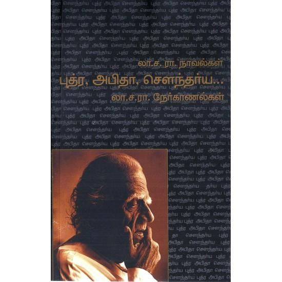 புத்ர,அபிதா,செளந்தர்ய...