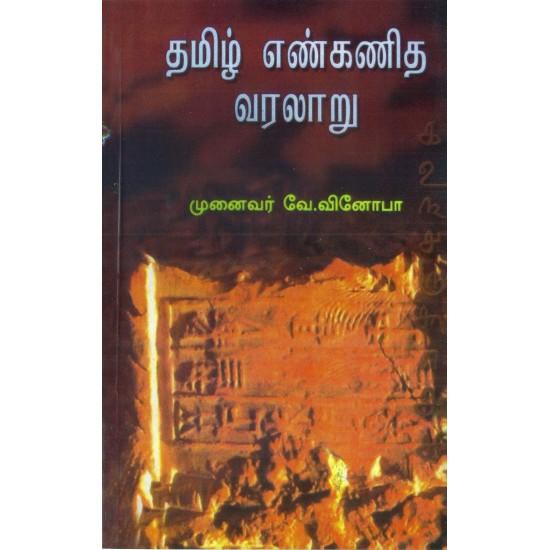 தமிழ் எண்கணித வரலாறு