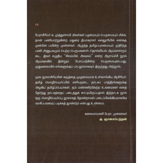டால்ஸ்டாயின் சிறுவர் நாடகங்கள்