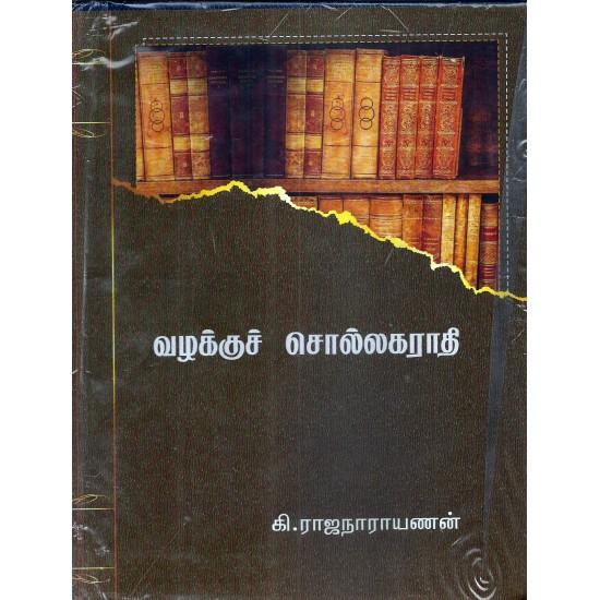 வழக்கு சொல்லகராதி