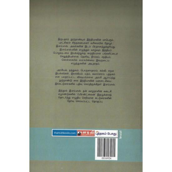 இ.எம்.எஸ்.நம்பூதிரிபாட் தேர்ந்தெடுக்கப்பட்ட ஃபிரண்ட்லைன் கட்டுரைகள்