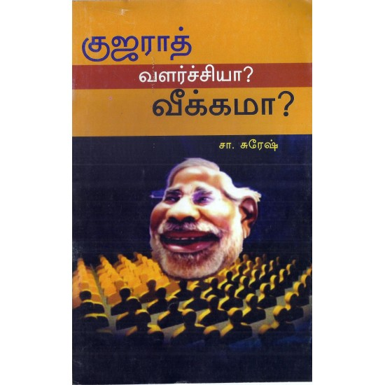 குஜராத் வளர்ச்சியா வீக்கமா?