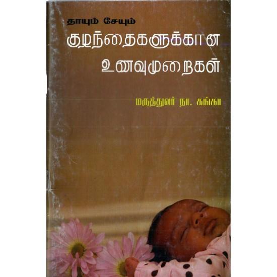 தாயும் சேயும் குழந்தைகளுக்கான உணவு முறைகள்