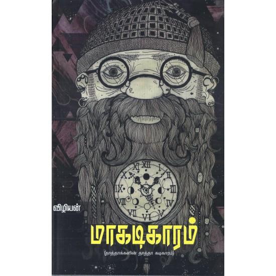 மா கடிகாரம்