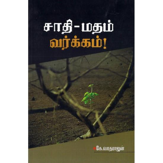சாதி-மதம்-வர்க்கம்