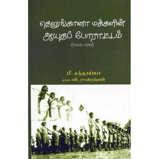 தெலுங்கானா மக்களின் ஆயுதப் போராட்டம் (1946 -1951)