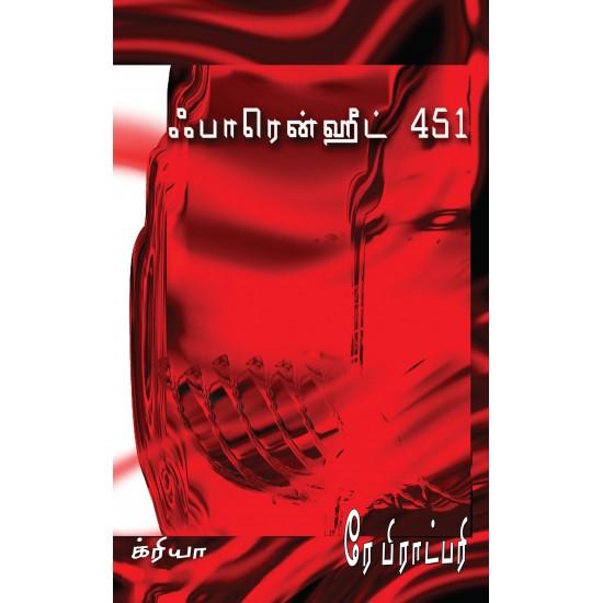 ஃபாரென்ஹீட் 451