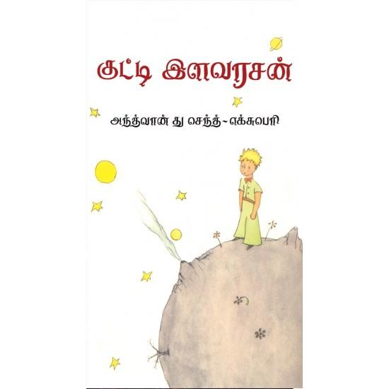 மாங்கொட்ட சாமி