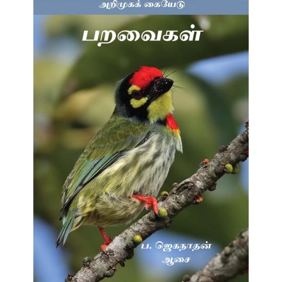 அறிமுகக் கையேடு பறவைகள்: