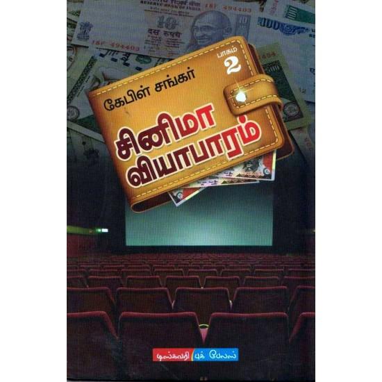 சினிமா வியாபாரம்-2