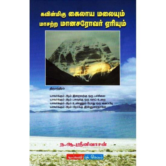 கவின்மிகு கைலாய மலையும் மாசற்ற மானசரோவர் ஏரியும்