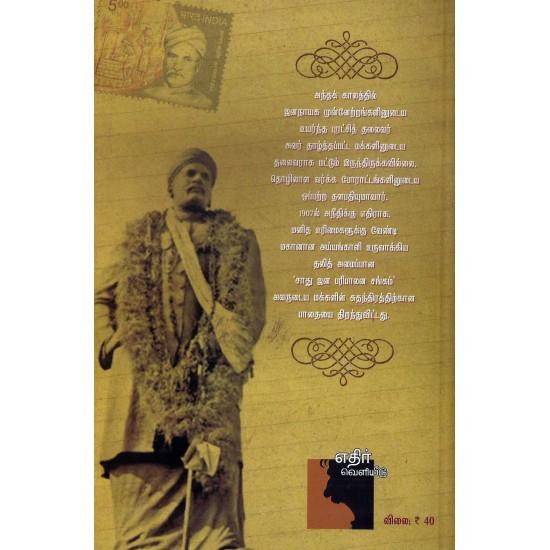 அய்யங்காளி - தாழ்த்தப்பட்ட இனத்தவருடைய படைத்தலைவன்