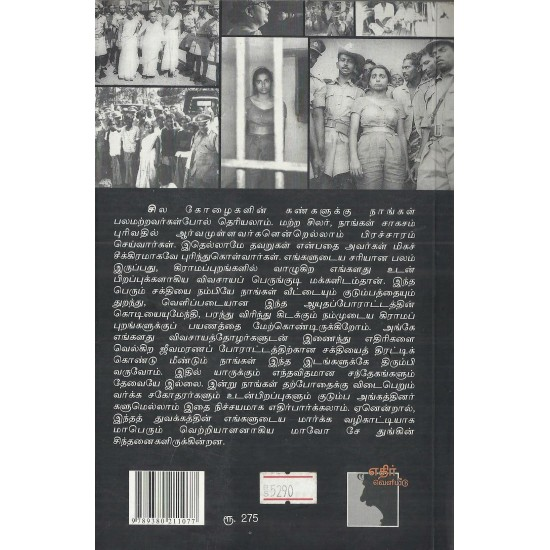 நக்சலைட் அஜிதாவின் நினைவுக் குறிப்புகள்