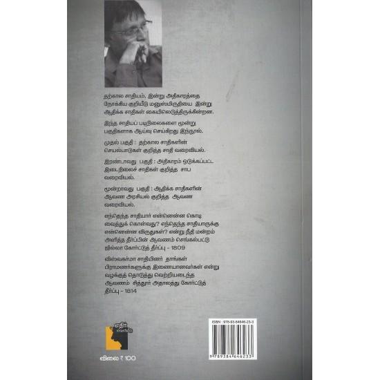 சாதி அரசியல் அதிகாரம்
