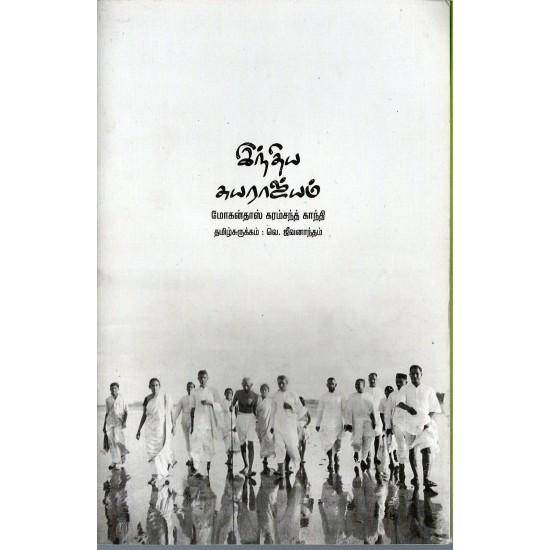 இந்திய  சுயராஜ்யம்