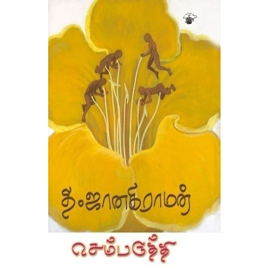 செம்பருத்தி