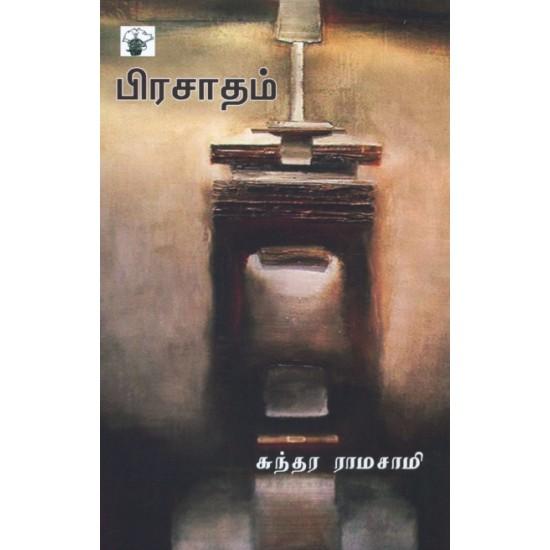 அம்பை சிறுகதைகள் (1972 - 2000)