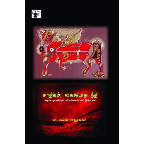 சாதியம்: கைகூடாத நீதி
