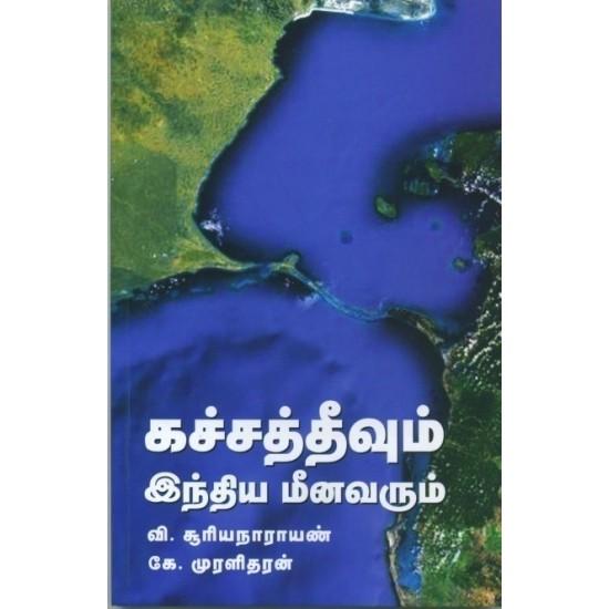 கச்சத்தீவும் இந்திய மீனவரும்
