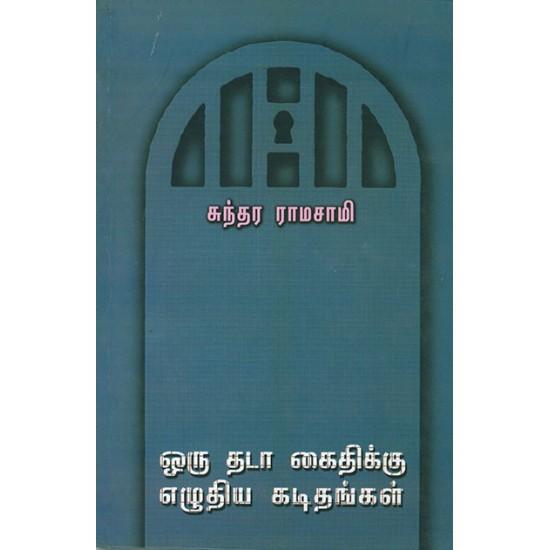 ஒரு தடா கைதிக்கு எழுதிய கடிதங்கள்