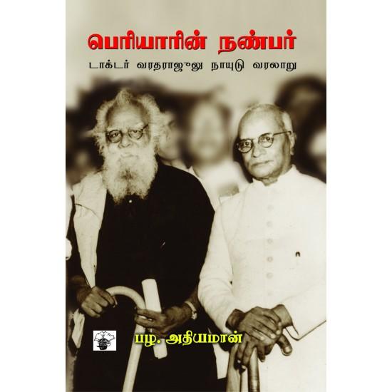 பெரியாரின் நண்பர்: டாக்டர் வரதராஜூலு நாயுடு வரலாறு