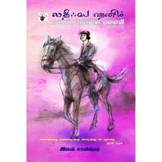 லதிஃபே ஹனிம்: கெமால் பாஷாவின் மனைவி