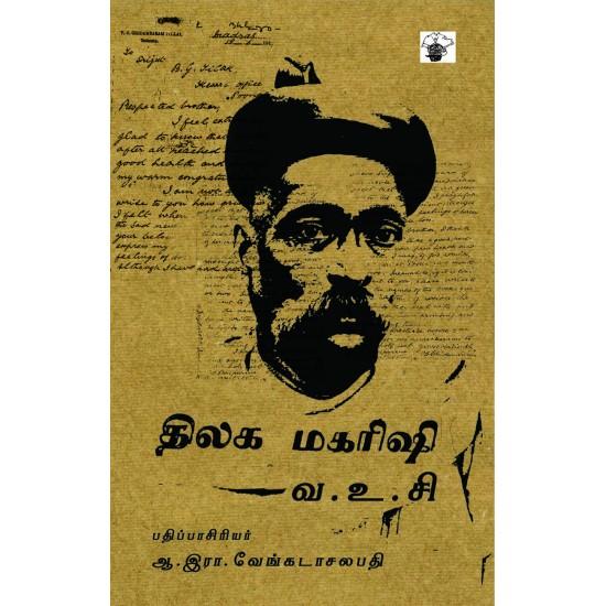 திலக மகரிஷி