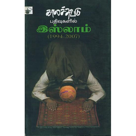 காலச்சுவடு பதிவுகளில் இஸ்லாம் (1994 - 2007)