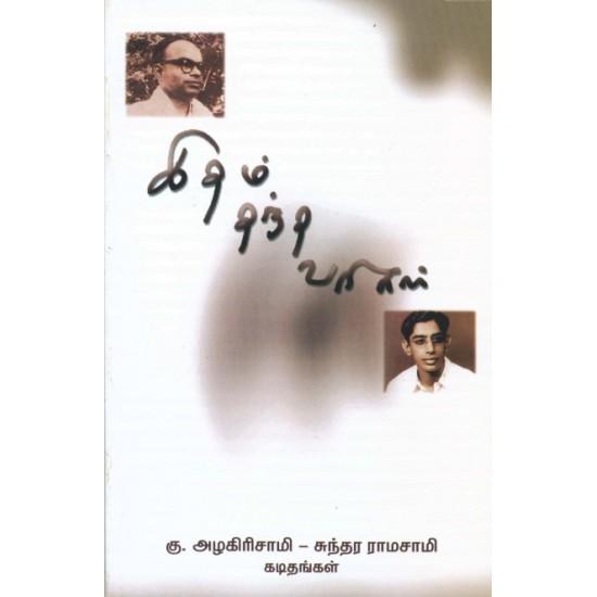 இதம் தந்த வரிகள் கு.அழகிரிசாமி - சுந்தர ராமசாமி கடிதங்கள்