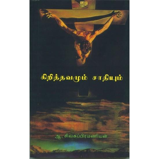 கிறித்தவமும் சாதியும்