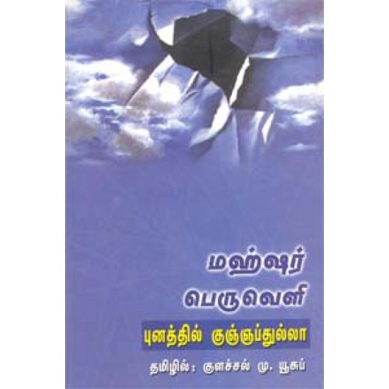 மஹ்ஷர் பெருவெளி