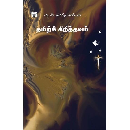தமிழ்க் கிறித்தவம்